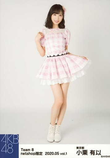 小栗有以/全身・立ち/AKB48 チーム8 2020年5月度 net shop限定個別生写真 vol.1