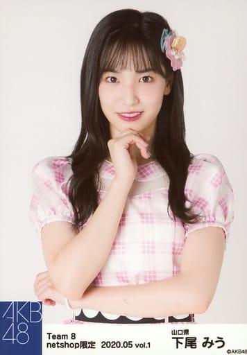 下尾みう/上半身/AKB48 チーム8 2020年5月度 net shop限定個別生写真 vol.1