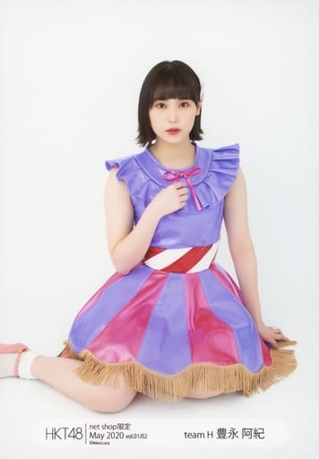 豊永阿紀/全身・座り/HKT48 2020年5月度 net shop限定個別生写真 May vol.01/02