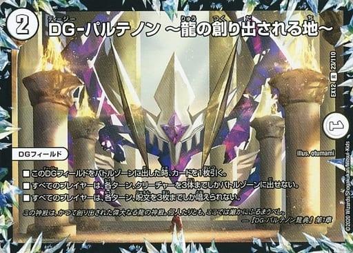 23/110[R]:DG-パルテノン ~龍の創り出される地~