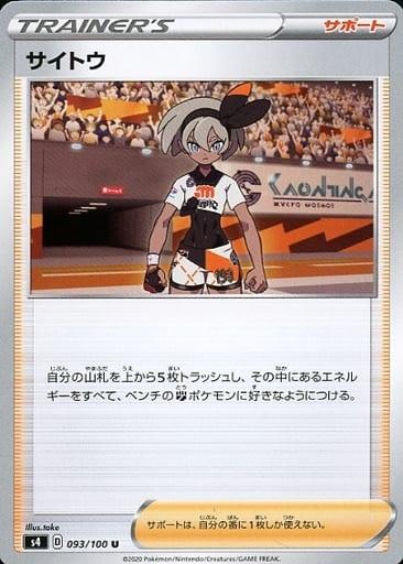ポケモン ソード サイトウ