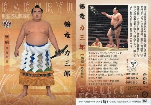 駿河屋 -02[レギュラーカード]:鶴竜 力三郎(BBM)