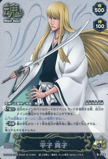S-772 [ウルトラレア] : 平子真子(銀)