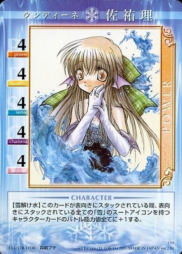 159 [プロモーションカード] : ウンディーネ 佐祐理