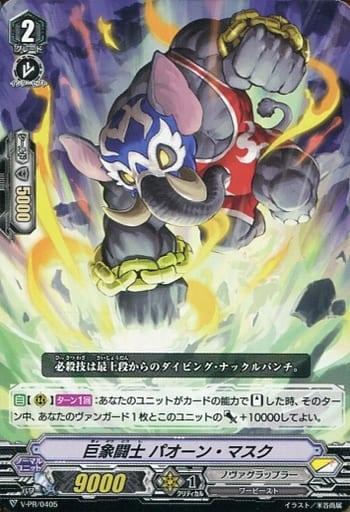 V-PR/0405 [PR] : 巨象闘士 パオーン・マスク
