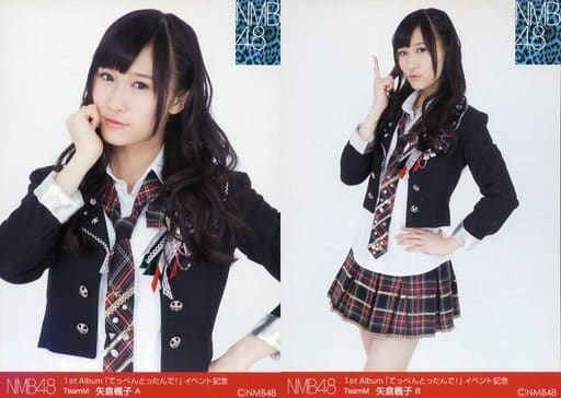 ◇矢倉楓子/1st Album「てっぺんとったんで!」イベント記念生写真 2種コンプリートセット