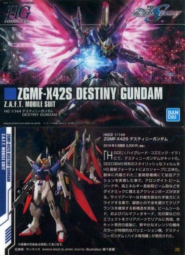 182[ホロカード]:ZGMF-X42S デスティニーガンダム