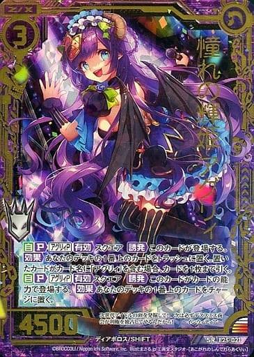 E25-021[SR]:憧れの輝姫 アグリィ(金箔押しホログラムレア)