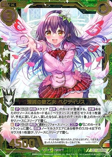E25-029[SR]:清純の歌乙女 ペクティリス