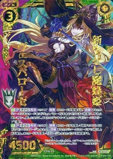 E25-065[WR]:新生せし魔蜂姫 ヴェスパローゼ