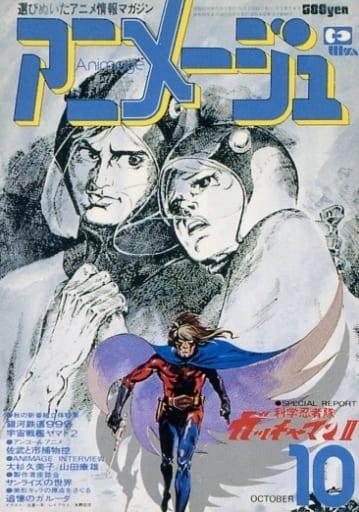 1978.10-vol.004- [ノーマル] : 大鷲の健/コンドルのジョー/白鳥のジュン