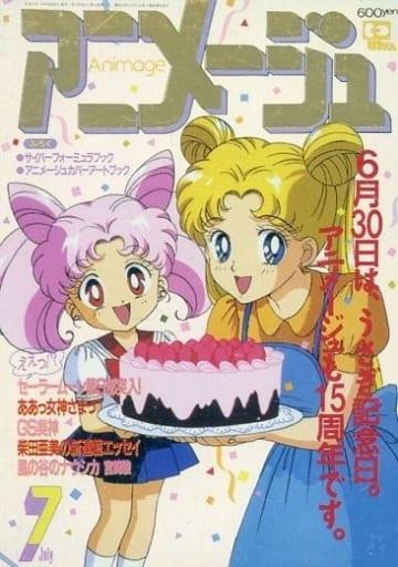 1993.7-vol.181- [スペシャル] : (ホロ)月野うさぎ/ちびうさ(金箔押し)