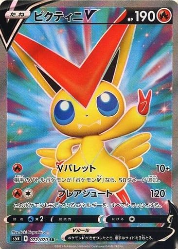 ビクティニV カード