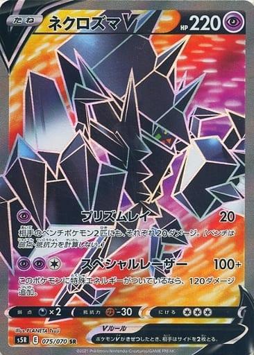 ネクロズマV カード