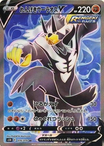 れんげきウーラオスV カード