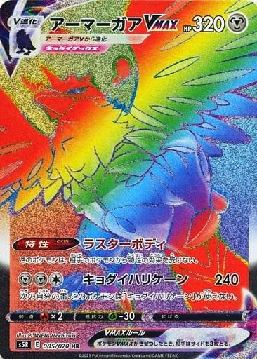 アーマーガアVMAX カード