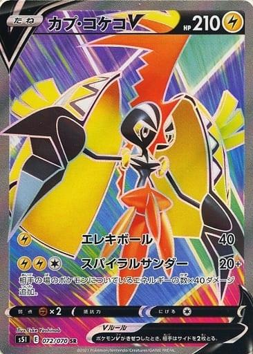 カプ・コケコV カード
