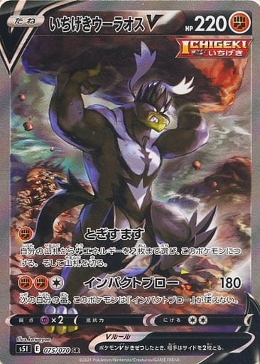 いちげきウーラオスV カード