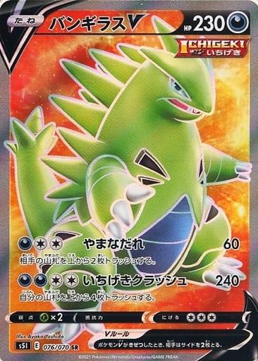 バンギラスV カード