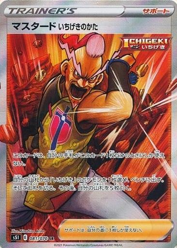 マスタード いちげきのかた カード