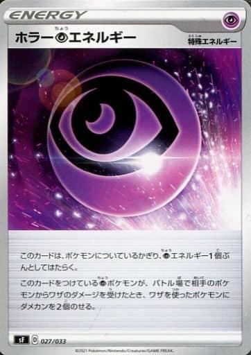 027/033 : ホラー超エネルギー