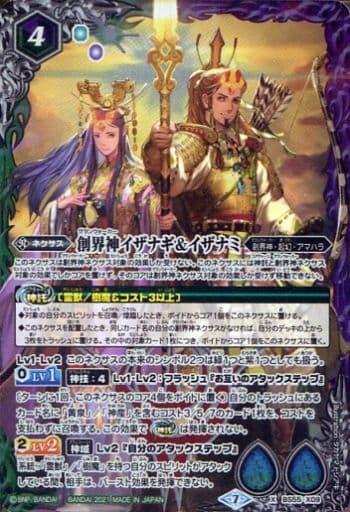 BS55-X09[X]:創界神イザナギ&イザナミ