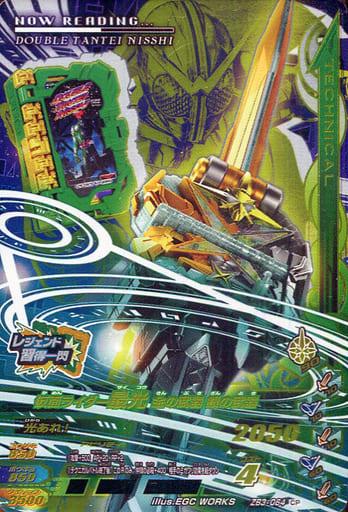 ZB3-064[CP]:仮面ライダー最光 金の武器 銀の武器