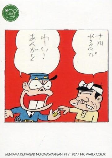 057[レギュラーカード]:目ん玉つながりのおまわりさん #1