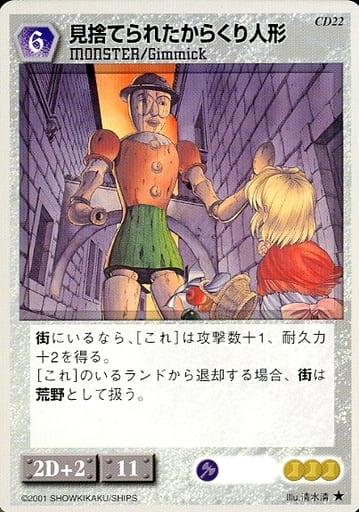 CD22[ノーマル]:見捨てられたからくり人形