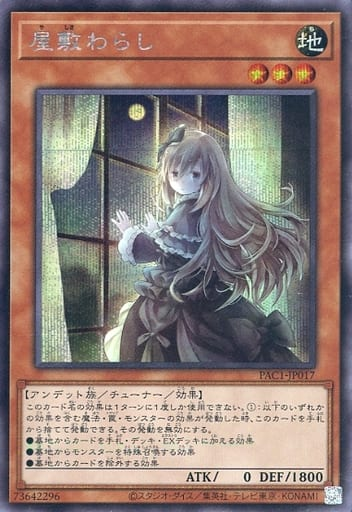 PAC1-JP017[シク]:屋敷わらし(イラスト違い)