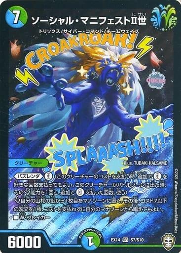 S7/S10[SR]:ソーシャル・マニフェストII世