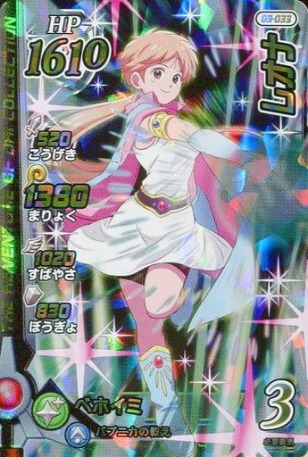 03-033[スーパーレア(★★★)]:レオナ
