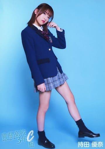青春高校3年C組/持田優奈/全身/「青春高校 3年C組 ウィンターライブ」アイドル部 ブラインド生写真