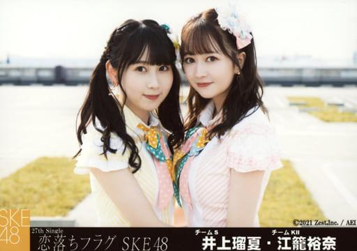 井上瑠夏・江籠裕奈/CD「恋落ちフラグ」楽天ブックス特典生写真