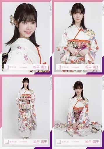 ◇松平璃子/櫻坂46ランダム生写真 <2021年振袖衣装> 4種コンプリートセット