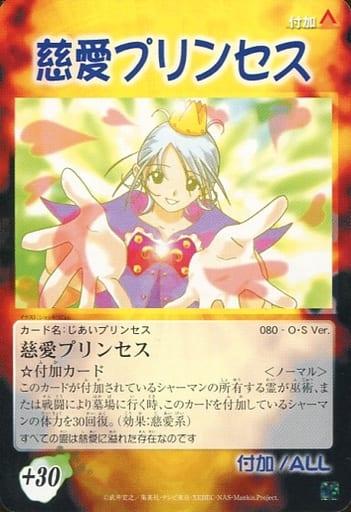 080 - O・S Ver.[ノーマル]:慈愛プリンセス