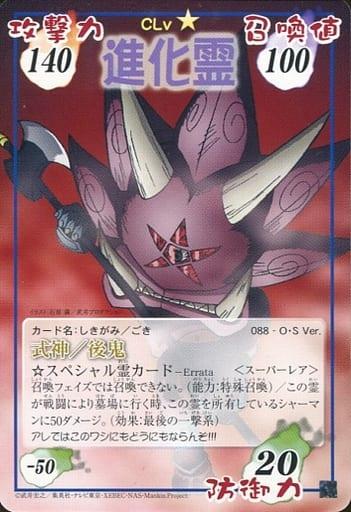 088 - O・S Ver.[スーパーレア]:式神/後鬼