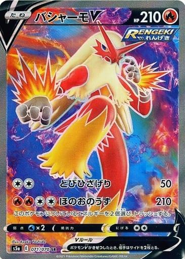 バシャーモV カード
