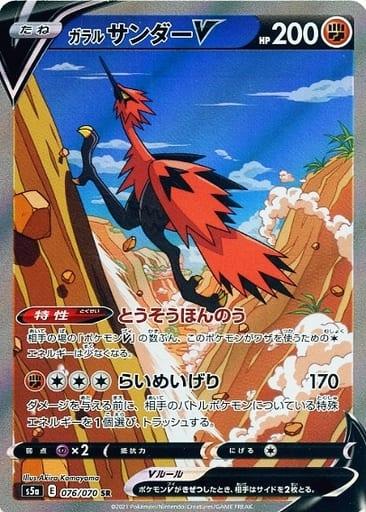 ガラル サンダーV カード