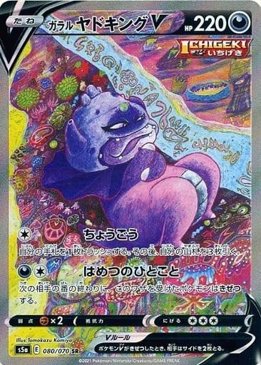 ガラル ヤドキングV カード