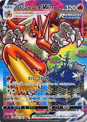 バシャーモVMAX カード