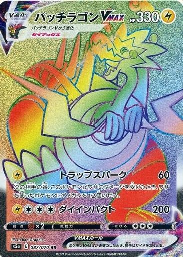 パッチラゴンVMAX カード