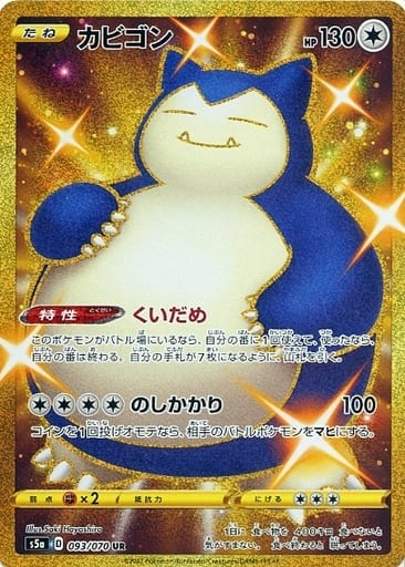 カビゴン カード