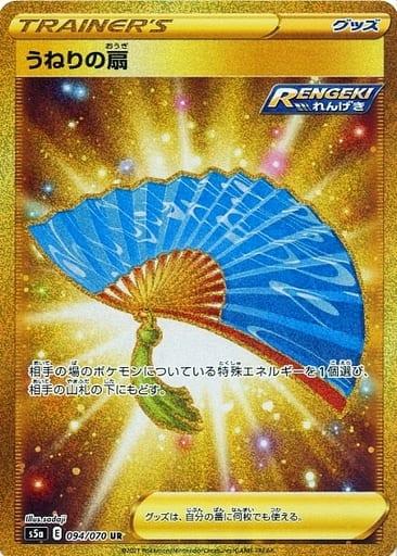 うねりの扇 カード