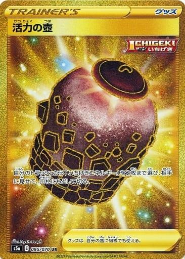 活力の壺 カード