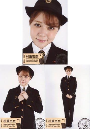 ◇村重杏奈/HKT48 2021年01月度 ランダム生写真 チームKIV ver.(JR九州コラボ) 3種コンプリートセット