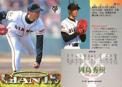 G33[レギュラーカード]:岡島秀樹