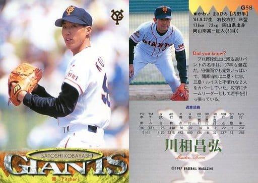 G47[レギュラーカード]:小林聡