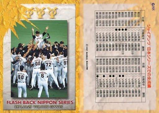 G88[レギュラーカード]:巨人・日本シリーズの軌跡