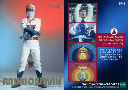 SP-6[スペシャルカード]:レインボーマン